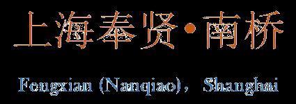 Fengxian (Nanqiao), Shanghai